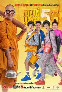 หลวงพี่เเจ๊ส 5G (2018) Luang Pee Jazz 5G