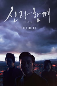 Along With The Gods The Last 49 Days (2018) ฝ่า 7 นรกไปกับพระเจ้า 2
