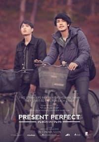 Present Perfect (2017) แค่นี้ก็ดีแล้ว