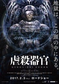 Genocidal Organ (2017) (ซับไทย)