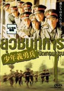 Yuwachon tahaan (2000) ยุวชนทหาร เปิดเทอมไปรบ