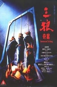 Sentenced to Hang (1989) จ้างคนดีมาเป็นคนเลว