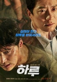 A Day (2017) (ซับไทย)