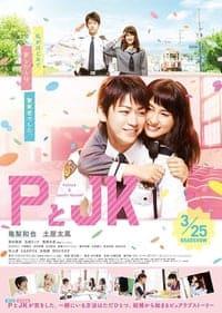 P to JK (Policeman and Me) (2017) ป่วนหัวใจนายโปลิศ (ซับไทย)