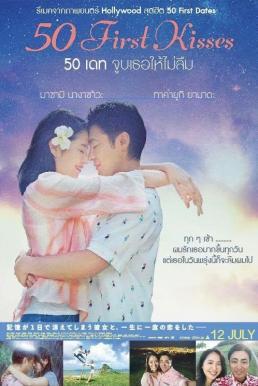 50 First Kisses (2017) 50 เดท จูบเธอให้ไม่ลืม