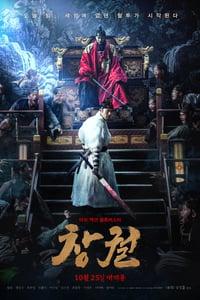 Rampant (Chang-gwol) (2018) นครนรกซอมบี้คลั่ง