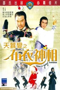 Return Of Bastard Swordsman II (1984) กระบี่ไร้เทียมทาน ภาค 2