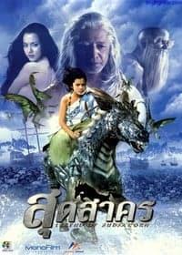 พระอภัยมณี ตอน สุดสาคร (2006) The Legend of Sudsakorn