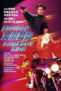 Gameboy Kids (1992) ชาตินี้ถึงทีข้า ชาติหน้าก็ข้าอีกนั่นแหละ