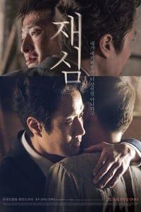 New Trial (2017) (ซับไทย)