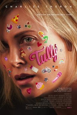 Tully (2018) ทัลลี่ เป็นแม่ไม่ใช่เรื่องง่าย