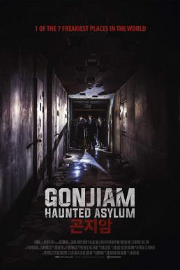 Gonjiam Haunted Asylum (2018) (ซับไทย)