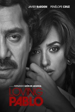 Loving Pablo (2017) ปาโบล เอสโกบาร์ ด้วยรักและความตาย