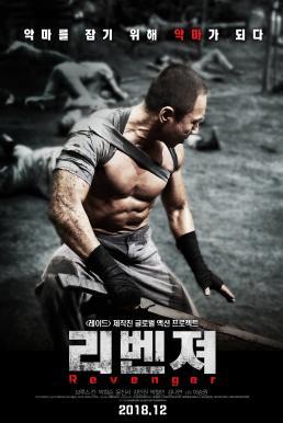 Revenger (2018) หนี้เลือดคุกทมิฬ (ซับไทย)