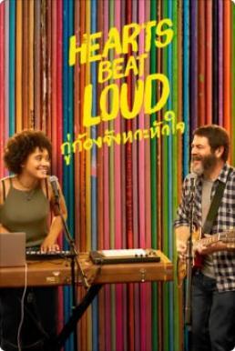 Hearts Beat Loud (2018) กู่ก้องจังหวะหัวใจ (ซับไทย)