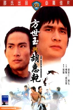 The Shaolin Avengers (1976) ไอ้หนุ่มมนุษย์เหล็ก