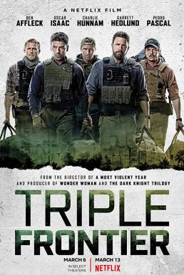 Triple Frontier (2019) ปล้น ล่า ท้านรก (ซับไทย)