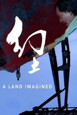 A Land Imagined (2018) แดนดินจินตนาการ (ซับไทย)