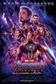 Avengers Endgame (2019) อเวนเจอร์ส เผด็จศึก