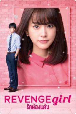 Revenge Girl (2017) รักต้องแค้น (ซับไทย)