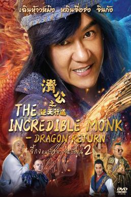 The Incredible Monk 2: Dragon Return (2018) จี้กง คนบ้าหลวงจีนบ๊องส์ ภาค 2