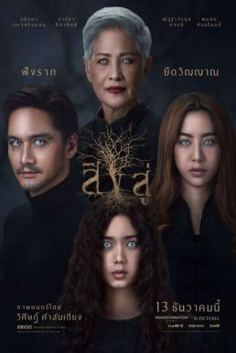 Reside (2018) สิงสู่