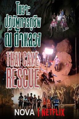 NOVA Thai Cave Rescue (2018) โนวา ปฏิบัติการกู้ชีพ ณ ถ้ำหลวง