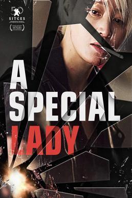 A Special Lady (2017) (ซับไทย)