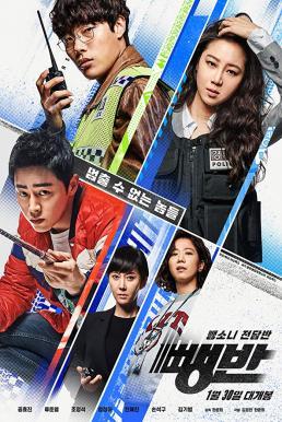 Hit-and-Run Squad (2019) (ซับไทย)