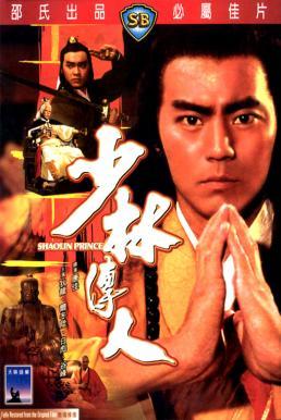 Shaolin Prince (1982) ถล่มอรหันต์เสี้ยวลิ้มยี่