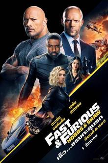 Fast & Furious Presents Hobbs & Shaw (2019) เร็ว…แรงทะลุนรก ฮ็อบส์ & ชอว์