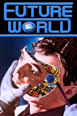 Futureworld (1976) (ซับไทย)