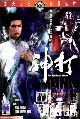 The Spiritual Boxer (1975) ไอ้เณรจอมคาถา