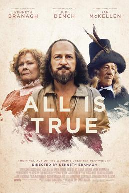 All Is True (2018) ทุกสิ่งล้วนจริงแท้