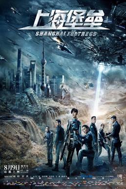 Shanghai Fortress (2019) เซี่ยงไฮ้ ปราการมหากาฬ (ซับไทย)
