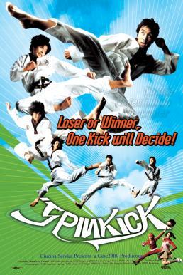 Spin Kick (2004) ก๊วนกลิ้งแก๊งกังฟู