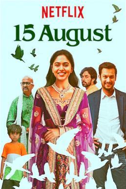 15 August (2019) 15 สิงหา
