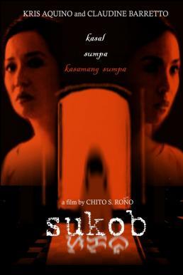 Sukob (2016) วิวาห์อาถรรพ์