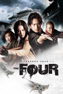 The Four (2012) 4 มหากาฬพญายม