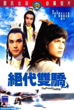 The Proud Twins (1979) เดชเซียวฮื่อยี้