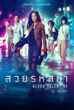 สวยรหัสฆ่า (2019) Blood Valentine