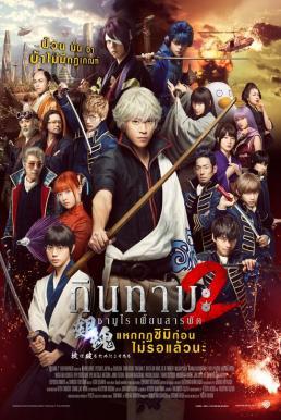 Gintama 2 Rules Are Meant To Be Broken (2018) กินทามะ ซามูไร เพี้ยนสารพัด 2 แหกกฎชิมิก่อนไม่รอแล้วนะ