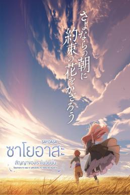Maquia When the Promised Flower Blooms (2018) ซาโยอาสะ สัญญาของเราในวันนั้น