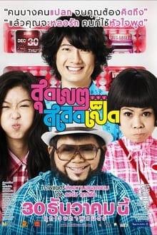 Loser Lover (2010) สุดเขต สเลดเป็ด