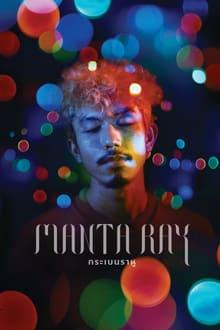 Manta Ray (Kraben rahu) (2018) กระเบนราหู