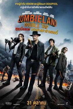 Zombieland Double Tap (2019) ซอมบี้แลนด์ แก๊งซ่าส์ล่าล้างซอมบี้