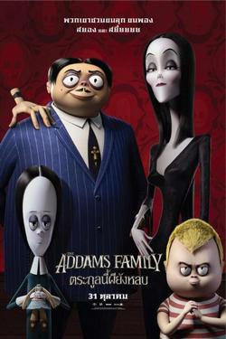 The Addams Family (2019) ตระกูลนี้ผียังหลบ