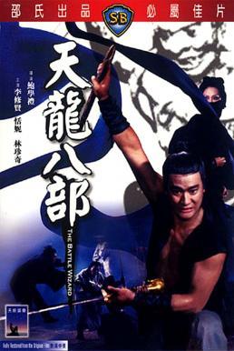 The Battle Wizard (1977) 8 เทพอสูรมังกรฟ้า