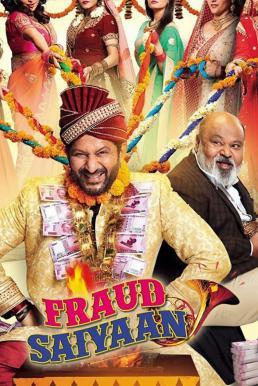 Fraud Saiyyan (2019) สามีกำมะลอ
