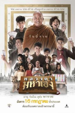 Luangtah Mahaheng (2019) หลวงตามหาเฮง
